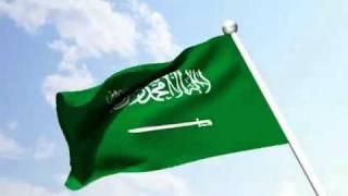 علم المملكة العربية السعودية مع النشيد الوطني بدون موسيقى   YouTube