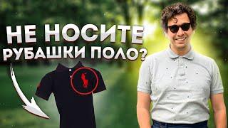 видео С чем носить футболки поло