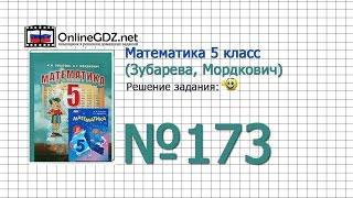 Задание № 173 - Математика 5 класс (Зубарева, Мордкович)