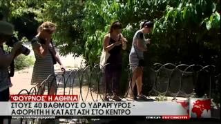 Αφόρητη η ζέστη σήμερα στην Αθήνα - MEGA ΓΕΓΟΝΟΤΑ