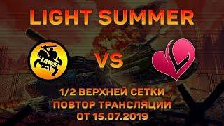 Limerence vs LaWs Light Summer 1/2 верхней сетки. 15.07.2019
