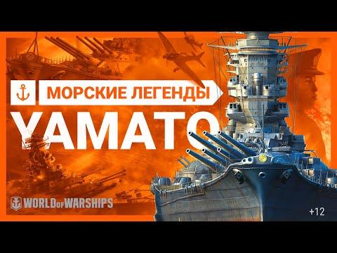Морские легенды: Ямато. Самый большой линкор в истории