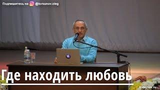 Торсунов О.Г.  Где находить любовь