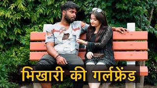 Bhikhari Ki Girlfriend    UPERWALE KA CHAMATKAR    Roshan Tripathi
