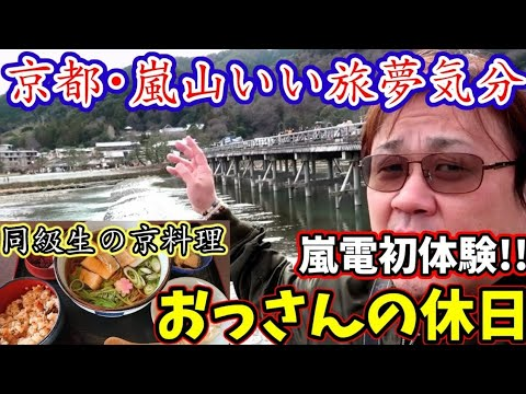おっさんの休日【いい旅夢気分】ぶらり食べ歩きと京料理を満喫する京都一人旅!【in嵐山】Kyoto Arashiyama