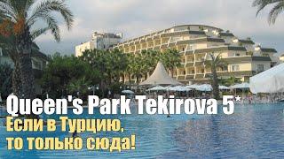 Queen s Park Tekirova 5 Турция Кемер Открыт с июля 2020