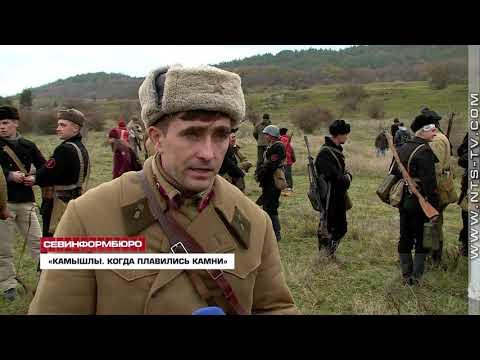 НТС Севастополь: 18.11.2018 В Севастополе прошел военно-исторически фестиваль «Камышлы»