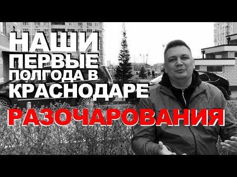 🔴Главные минусы Краснодара с которыми мы столкнулись прожив полгода после переезда в Краснодар 2019