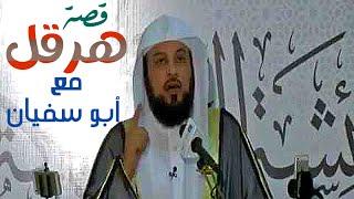 Dr. Al Arifi - The Story of Hercules and Abu Sufyan