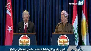 يلدريم: تركيا لن تقبل باستمرار هجمات حزب العمال الكردستاني من العراق