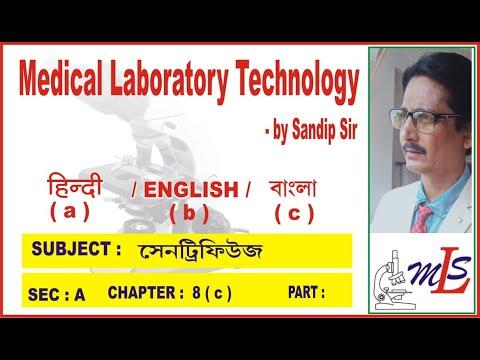 mlt-tutorial(bangla)on-centrifuge/centrifugation/principle/types/application/uses/operation/techspec