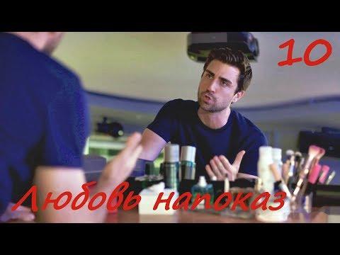 10 серия Любовь напоказ анонс фрагмент субтитры HD Trailer Afili Aşk (English Subtitles)