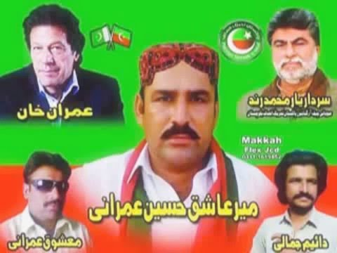 Pti songs Shair Daim jamali