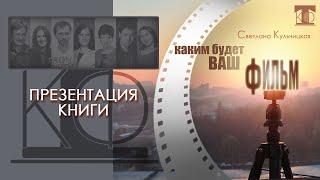 Презентация книги ''Каким будет Ваш фильм'', автор Светлана Кульчицкая