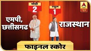FULL: एमपी, छत्तीसगढ में बीजेपी तो राजस्थान में कांग्रेस सरकार का अनुमान: एबीपी न्यूज़ सर्वे