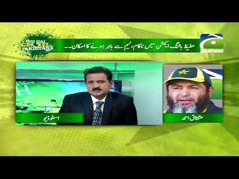 Yeh Hai Cricket Pakistan 16-November-2017 Part 01 - Hafeez's bowling action found to be illegal