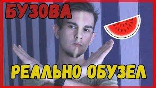 ОЛЬГА БУЗОВА - РОЗЫГРЫШ ОЙФОНОФ / ПАРОДИЯ