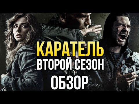 Каратель, 2-й сезон - От драмы к боевику (обзор)