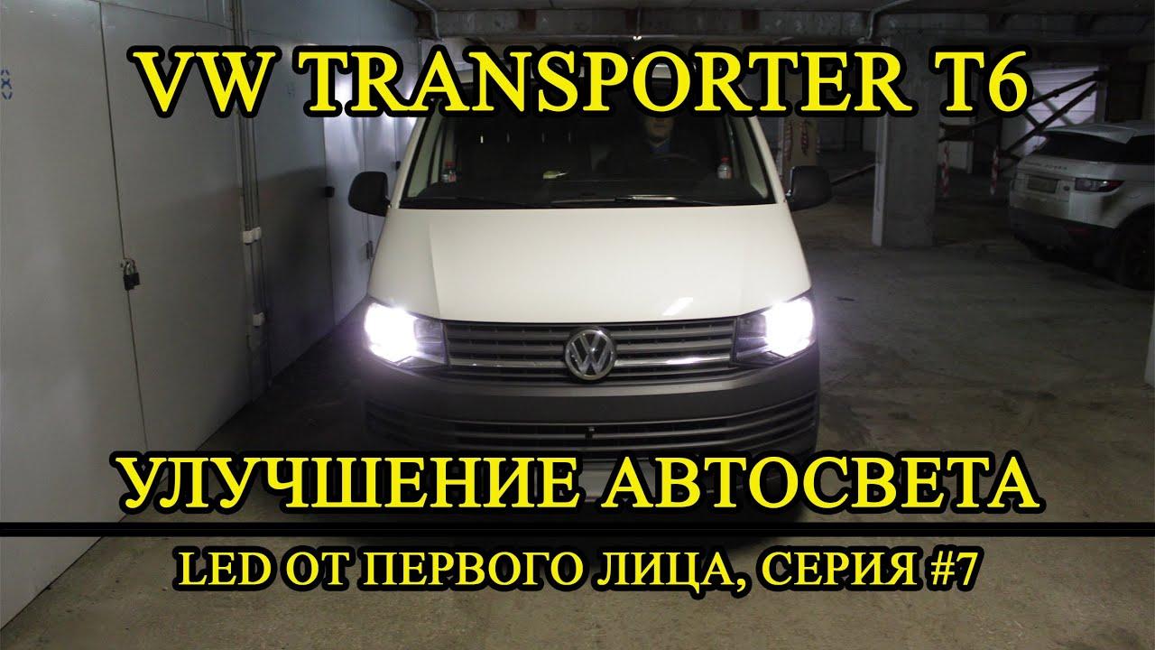 Лампочки транспортер т6 вес элеватора