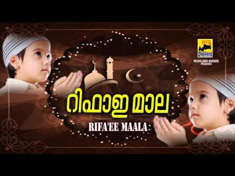 Rifai Mala | റിഫാഇ മാല | Islamic Devotional Songs | Duff Songs Malayalam | Mappilapattukrithikal