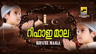 Rifai Mala | റിഫാഇ മാല | Islamic Devotional Songs | Duff Songs Malayalam | Mappilapattukrithikal