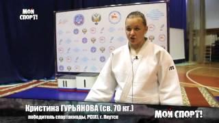 II этап VII Летней Спартакиады среди учащихся России 2015 года по дзюдо.