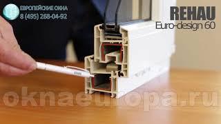 Обзор профильной системы Rehau Euro Design 60 для ПВХ окон и дверей