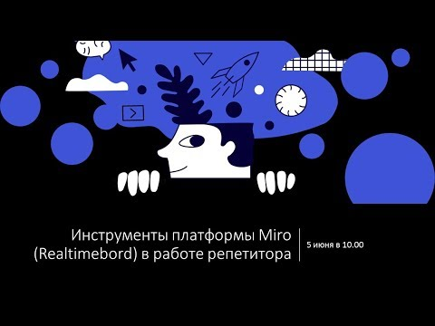 Инструменты платформы MIRO