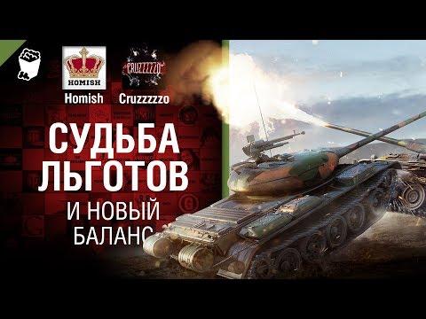 Судьба Льготов и Новый Баланс - Танконовости №235 - От Homish и Cruzzzzzo [World of Tanks] thumbnail