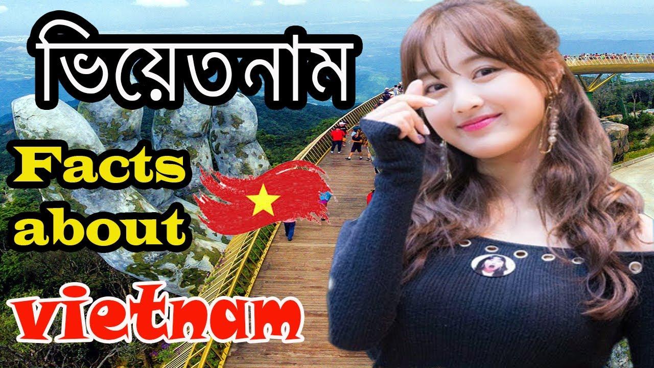 ভিয়েতনাম দেশ ।।  ভিয়েতনাম সম্পর্কে অজানা সব মজার তথ্য ।।  Amazing Facts About Vietnam In Bangla