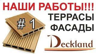 Применение террасной доски DECKLAND. ВЫПУСК 1(Изделия из древесно-полимерного композита (ДПК). Торговый Дом