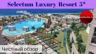 Честные обзоры отелей Турции: Selectum Luxury Resort 5* (Белек)