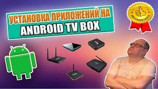 Настройка Андроид ТВ приставки с нуля