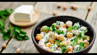 Вкусный и полезный салат с нутом.Рецепт перекуса.Турецкий рецепт салата.