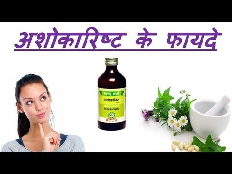 Ashokarishtha Benefits. अशोकारिष्ट के फायदे