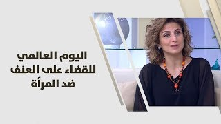 د. سلمى النمس - اليوم العالمي للقضاء على العنف ضد المرأة