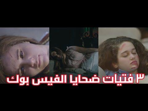 3 فتيات ضحايا الفيس بوك ( إهمال الأهالي و مخاطر السوشيال ميديا ) ....#اختيار _ إجباري