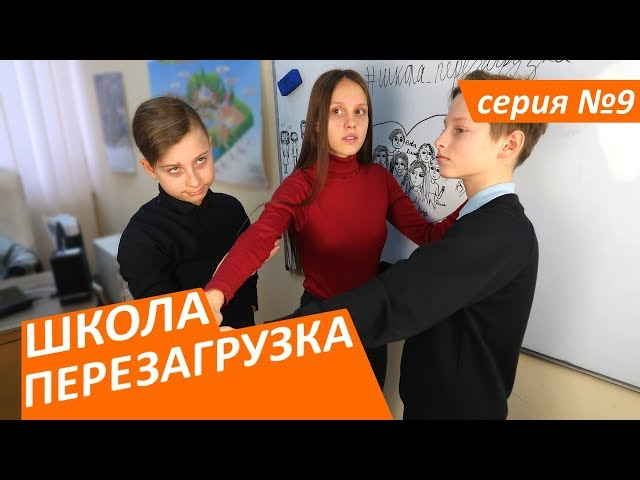 #ШКОЛА. ПЕРЕЗАГРУЗКА . 9 серия 😊ЛИЗА НАЙС