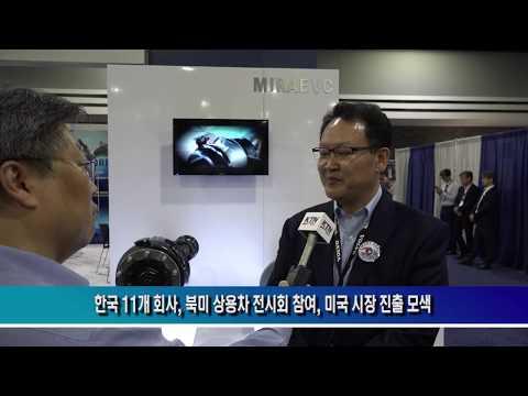 한국 11개 회사, 북미 상용차 전시회 참여, 미국 시장 진출 모색