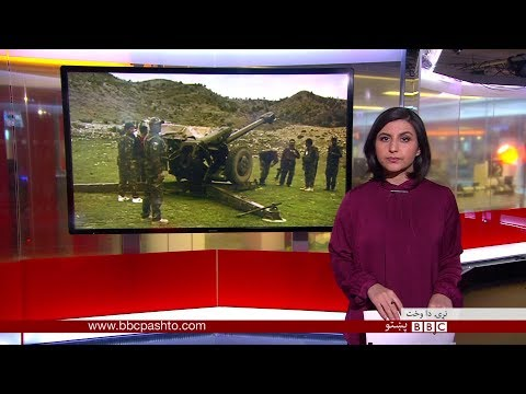 BBC Pashto TV, Naray Da Wakht: 15 April...