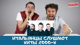 Хиты 2000-х из России: реакция итальянцев