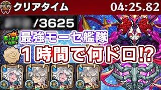 【シュリンガーラ】最強モーセ艦隊4分周回!モンストの日・ビスケットあり!1時間…
