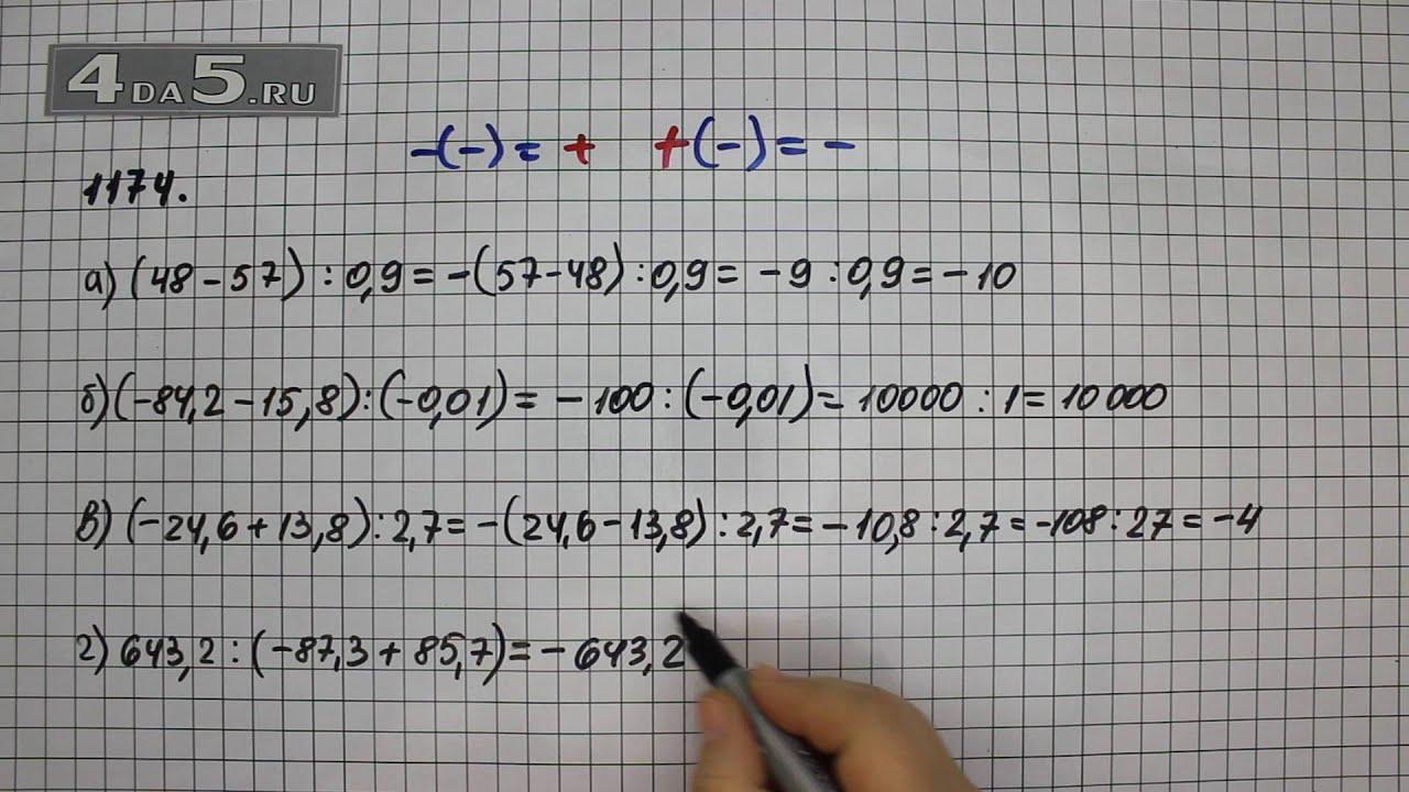 решебник по математике 6 класс номер 1174
