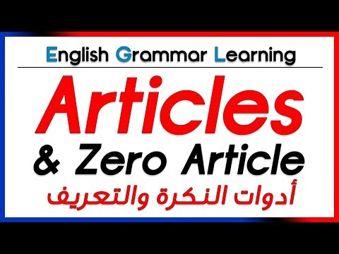 ✔✔ Articles [a, an, some, the & zero article]  - أدوات التعريف