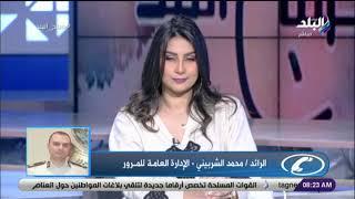 صباح البلد - تعرف على حالة المرور وأخبار الطرق