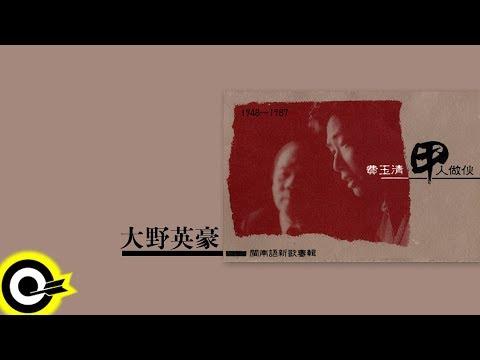 費玉清 Fei Yu-Ching【大野英豪】Audio Video