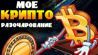 Как я Разочаровался в Криптовалюте (биткоин перспектива)