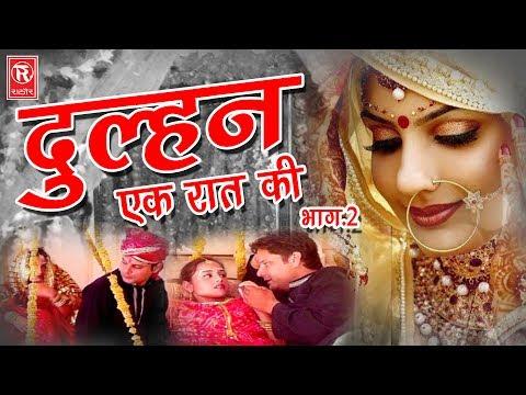 New Dehati Kissa | दुल्हन एक रात की भाग 2 | Dulhan Ek Raat Ki Part 2 | Birjesh Shastri