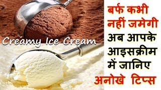 अब आपकी आइसक्रीम बिना बर्फ जमे क्रीमी और परफेक्ट बनेगी -जानिए ये अनोखे टिप्स-Ice Cream Tips & Tricks