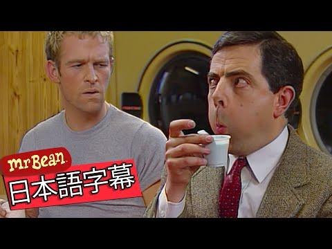 コーヒービーン・全エピソード|ミスター・ビーン・ジャパン